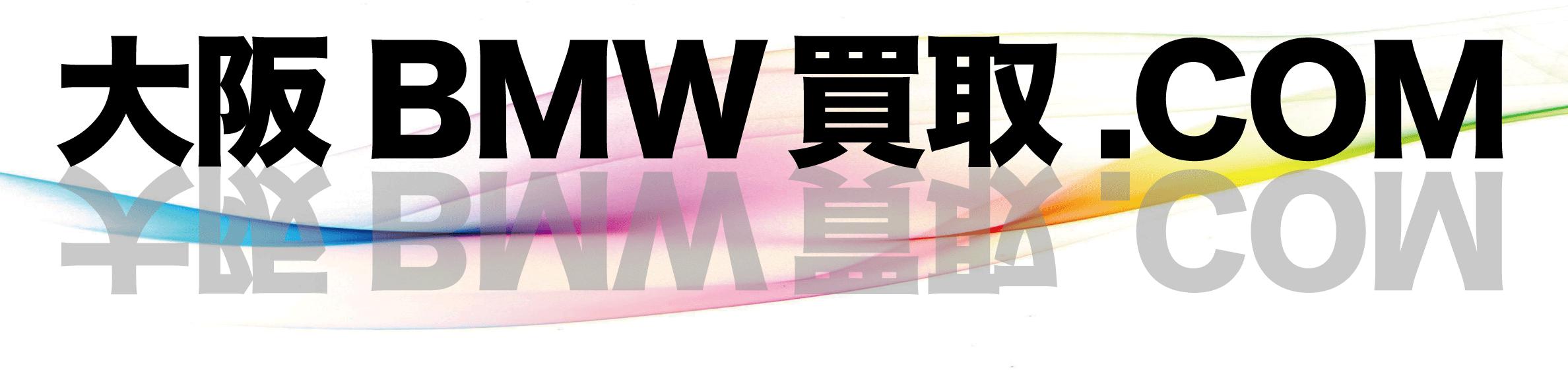 大阪BMW買取.COM
